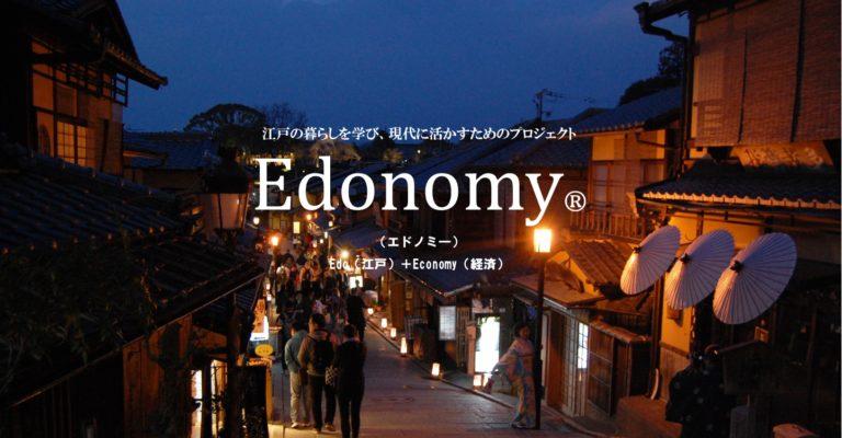 エドノミ―TOP